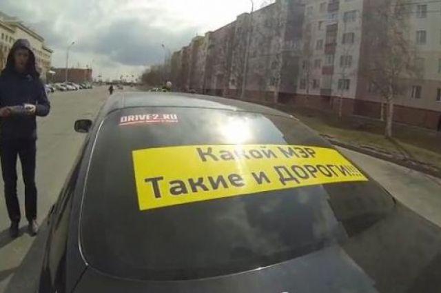 Такие наклейки размещают на своих авто многие сургутские водители.