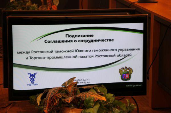18 декабря 2014г. подписано соглашение о сотрудничестве Ростовской таможни и Торгово-промышленной палаты Ростовской области