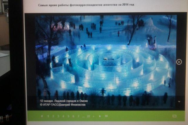 Фотография лабиринта в ледовом городке «Беловодье-2014» стала одной из лучших в году по версии ТАСС.