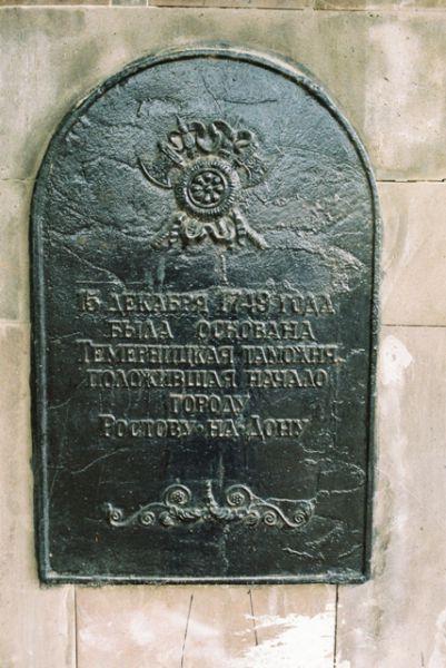 Памятный знак в честь основания Темерницкой таможни, положившей начало Ростову-на-Дону.