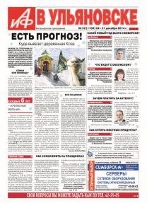 АиФ - Ульяновск 52