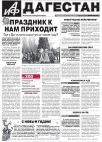 АиФ-Дагестан №52