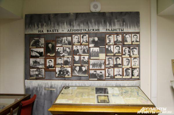 Музей Дома радио. Ленинградские радисты