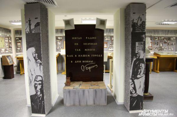 Музей Дом радио