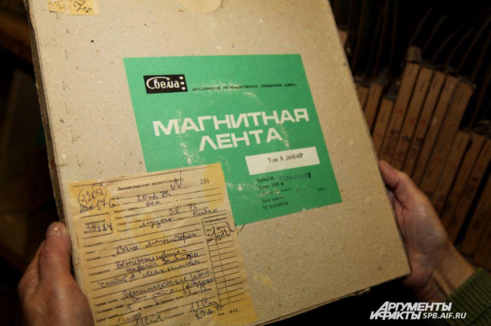 Фондовое хранилище аудиоматериалов. Магнитная лента 1979 г.