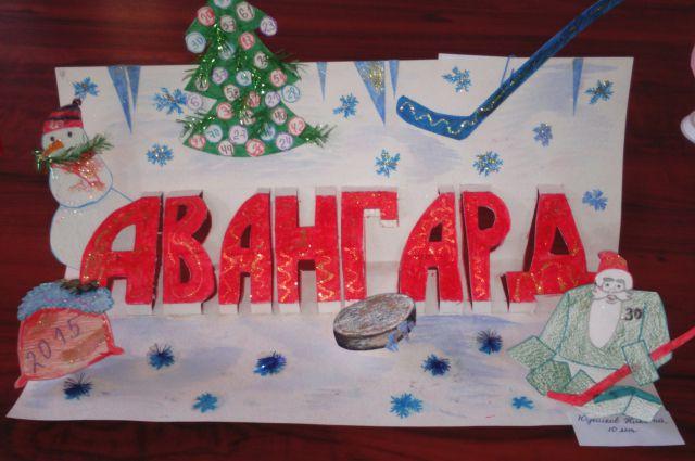 Определены победители конкурса «Поздравь любимую команду с Новым годом!».