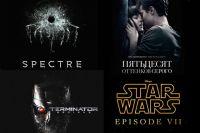 Самые ожидаемые фильмы в 2015 году