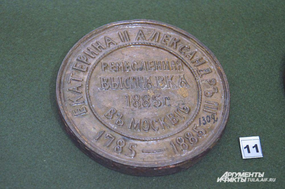 Медаль с выставки