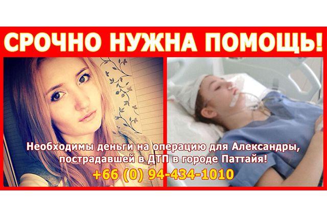Александре Сергеевой нужна помощь.