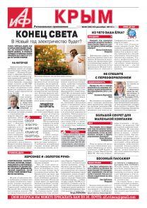 АиФ-Крым №52