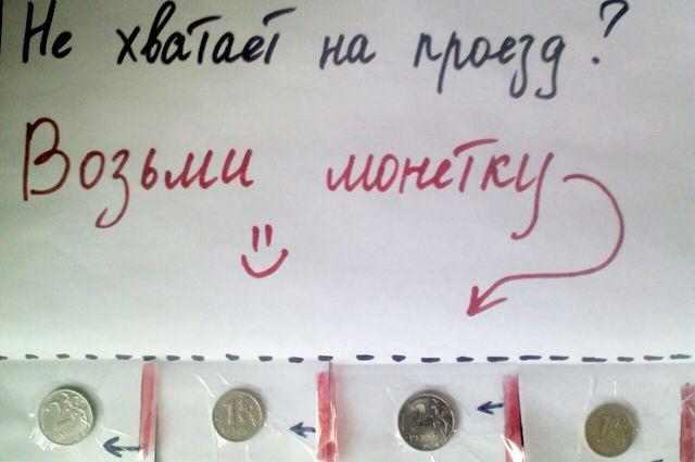 В Оренбурге на остановках появились вот такие кассы взаимопомощи. Похоже, с 9 января они понадобятся и приморцам.