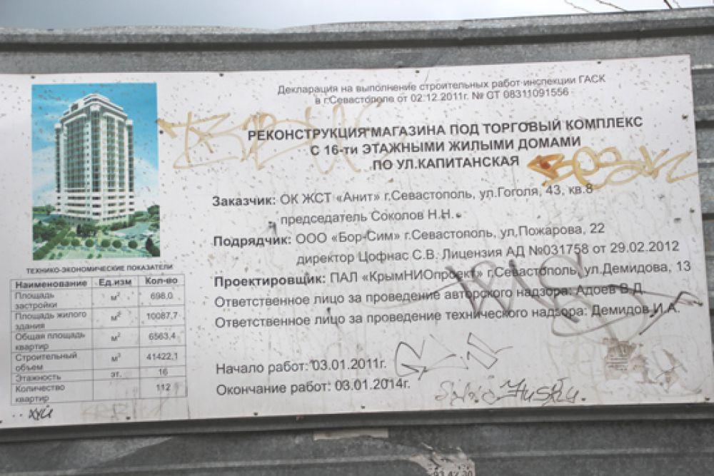 Табличка с декларацией строительных работ уцелела. В здании должно было разместиться 112 квартир.