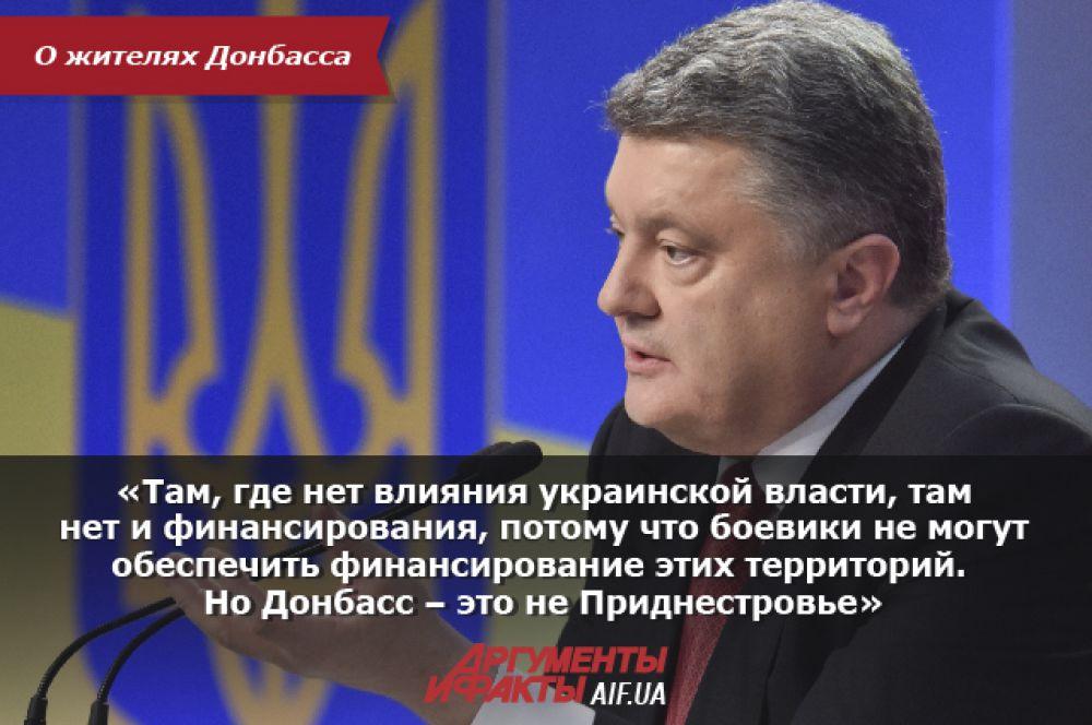 О жителях Донбасса