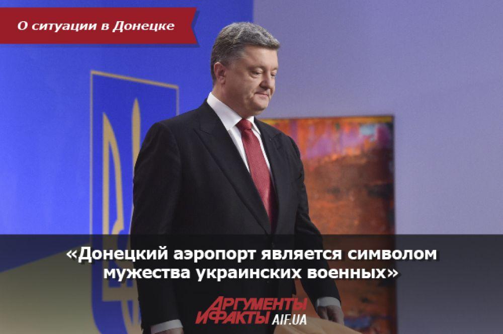 О ситуации в Донецке