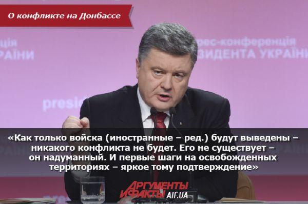 О конфликте на Донбассе