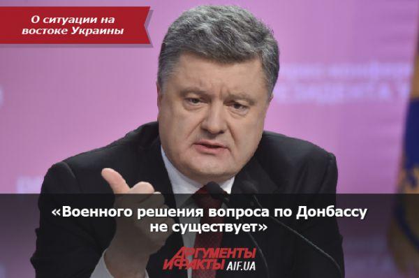 О ситуации на востоке Украины