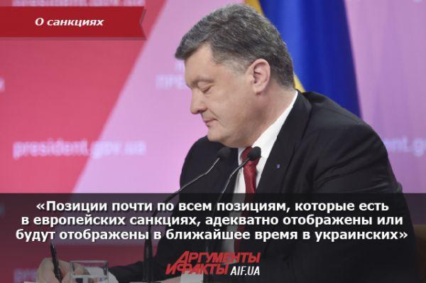 О санкциях