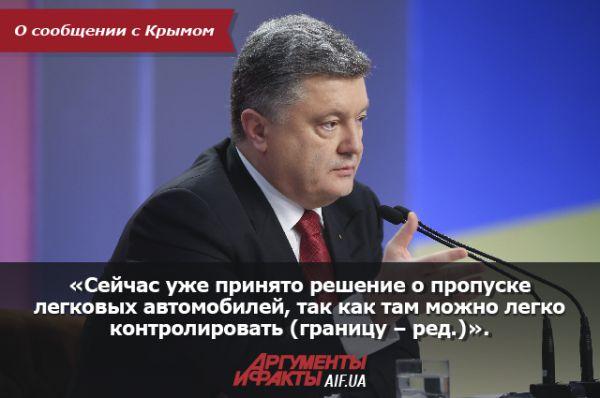 О сообщении в Крымом