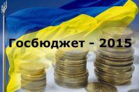Госбюджет 2015