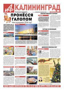 «Аиф-Калининград» № 52