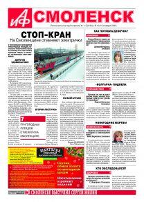 Аргументы и Факты - Смоленск №1-2. Стоп-кран
