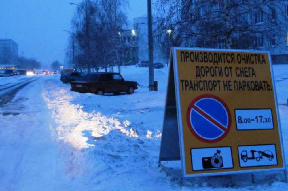 В Челнах на время уборки установили временные знаки, запрещающие парковку