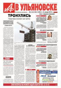 АиФ в Ульяновске 1-2