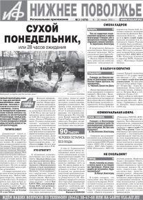 АиФ-Нижнее Поволжье №3