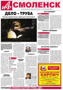 Аргументы и Факты - Смоленск №3. Дело - труба