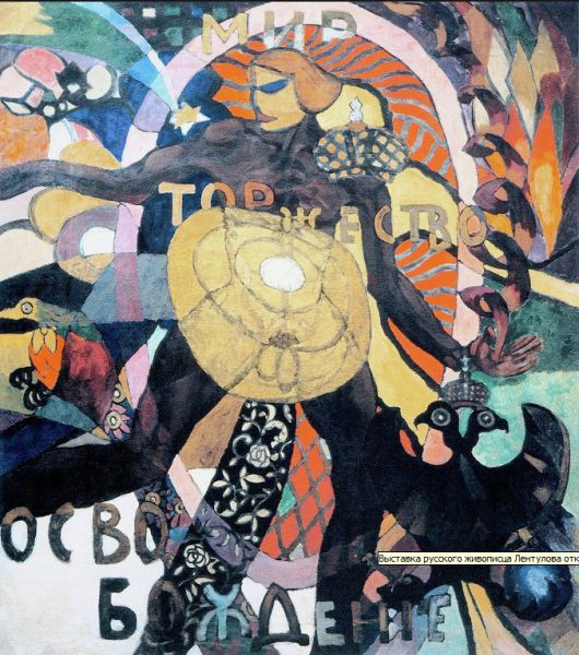 После Октябрьской революции художник стал исполнять государственные заказы: оформлял площади, зрительные залы театров, а также целые спектакли. К этому перирду относится известная картина художника «Мир, торжество, освобождение» (1917), а также пейзажи: «Пейзаж с сухими деревьями» (1920), «Пейзаж с белым домом и желтыми воротами» (1920-1922), «Солнце над крышами. Закат» (1928), «Закат на Волге» (1928).