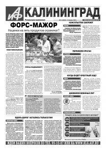 «Аиф-Калининград» № 01-02