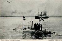 «Дельфин» на почтовой карточке 1904 года