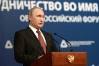 Владимир Путин выступает перед делегатами российских некоммерческих организаций Общероссийского форума «Государство и гражданское общество: сотрудничество во имя развития».