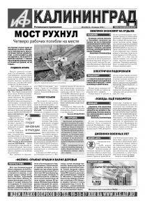«Аиф-Калининград» № 3