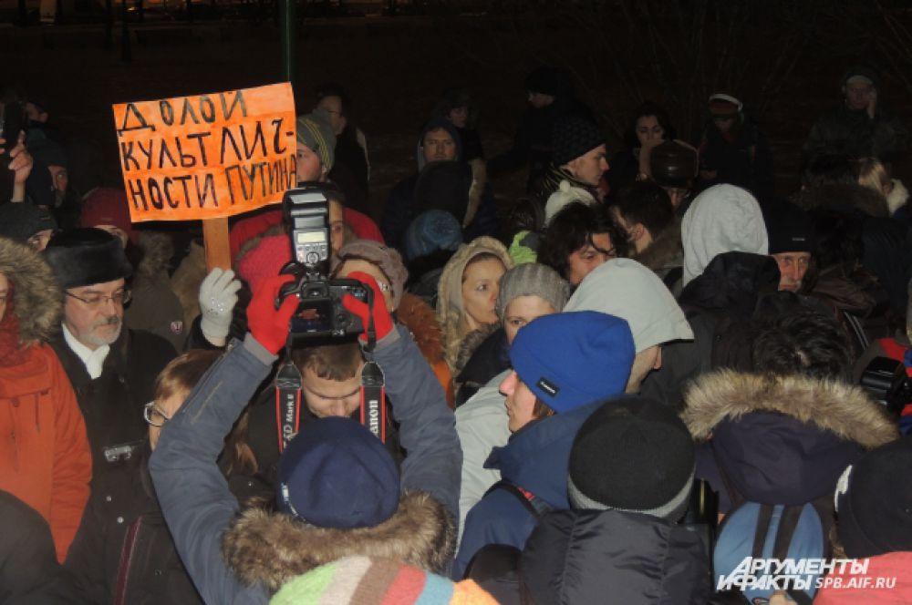 На митинге собралось около 400 человек.