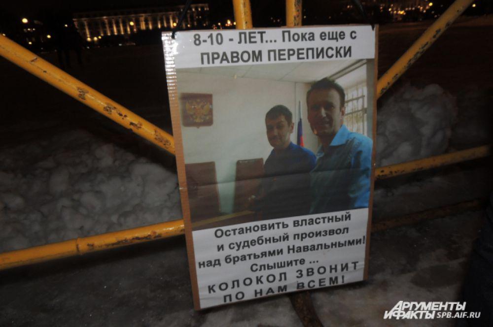 Митингующие поддержали братьев Навальных.