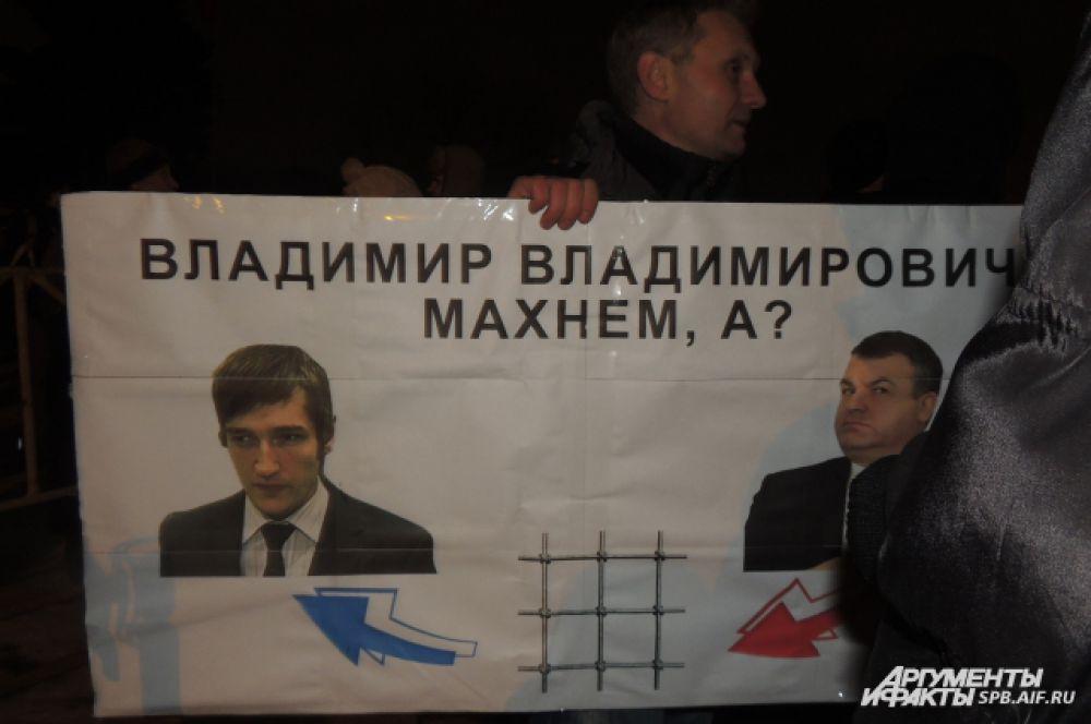 Один из митингующих предложил заменить Олега Навального на Анатолия Сердюкова.