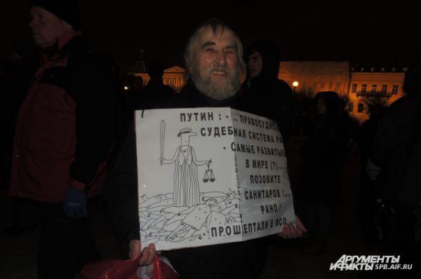 Активисты выступили против существующей судебной системы.