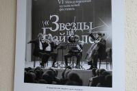 Фотовыставка «Звезды на Байкале».