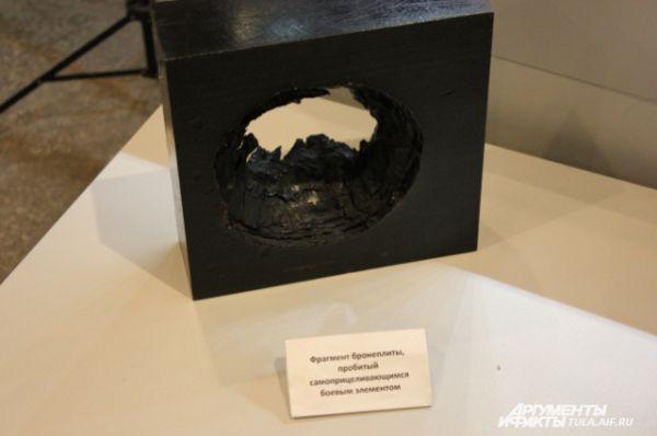 Фрагмент бронеплиты, пробитый самоприцеливающимся боевым элементом