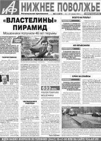 АиФ-Нижнее Поволжье №4