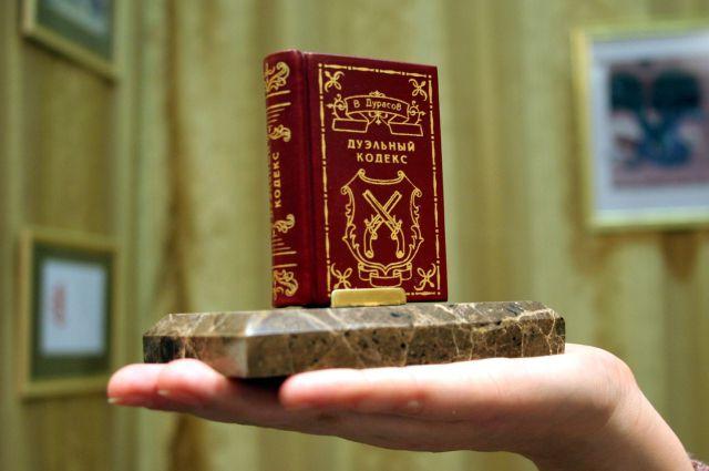 В Музее книги открылась выставка миниатюрных книг.