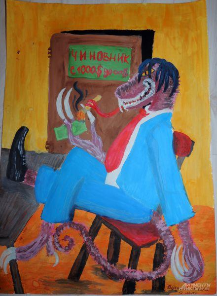 Гасанова Эсмира, 12 лет, изобразила чиновника в виде неизвестной науке рептилии. Ящероподобный восседает напротив двери с табличкой «Чиновник с 1000$ до ∞ $» и держит в когтистых лапах зеленую бумажку, от которой прикуривает сигару.