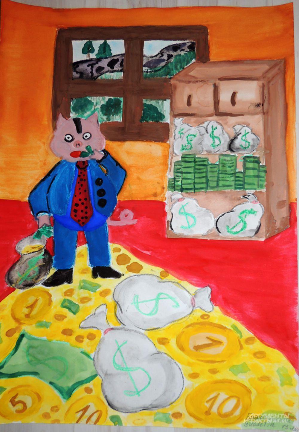 А вот на картине Брасалиной Виолетты (13 лет) чиновник предстал в образе поросенка. Под его ногами, а точнее копытами обутыми в туфли, щедро рассыпаны как доллары, так и рубли.