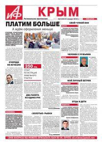 АиФ-Крым №4