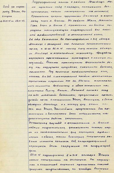 Из журнала боевых действий 472 стрелкового полка 100 стрелковой дивизии с 26 по 28 января 1945 года. Подлинник. Рукописный текст.