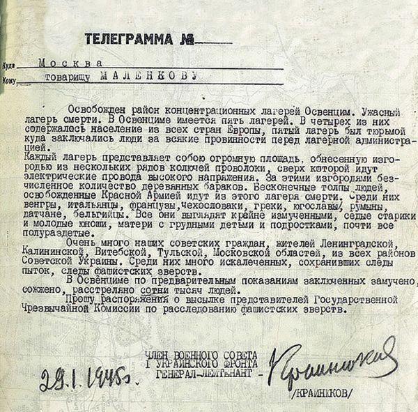Донесение Члена Военного совета 1-го Украинского фронта Секретарю ЦК КПСС Маленкову Г.М. о лагере Освенцим от 29 января 1945 г.Подлинник. Машинописный текст.