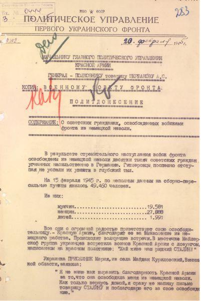 Политдонесение начальника политотдела 1-го Украинского фронта начальнику главного политического управления Красной армии об освобождении советских граждан, насильственно угнанных в Германию от 20 февраля 1945 года. Подлинник. Машинописный текст