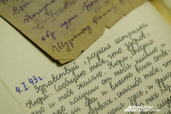 Самая, пожалуй, трогательная часть экспозиции музея - это настоящие письма с фронта, переданные родственниками ветеранов и свидетелей войны,  руками учащихся школы старательно переписанные в отдельную книгу.