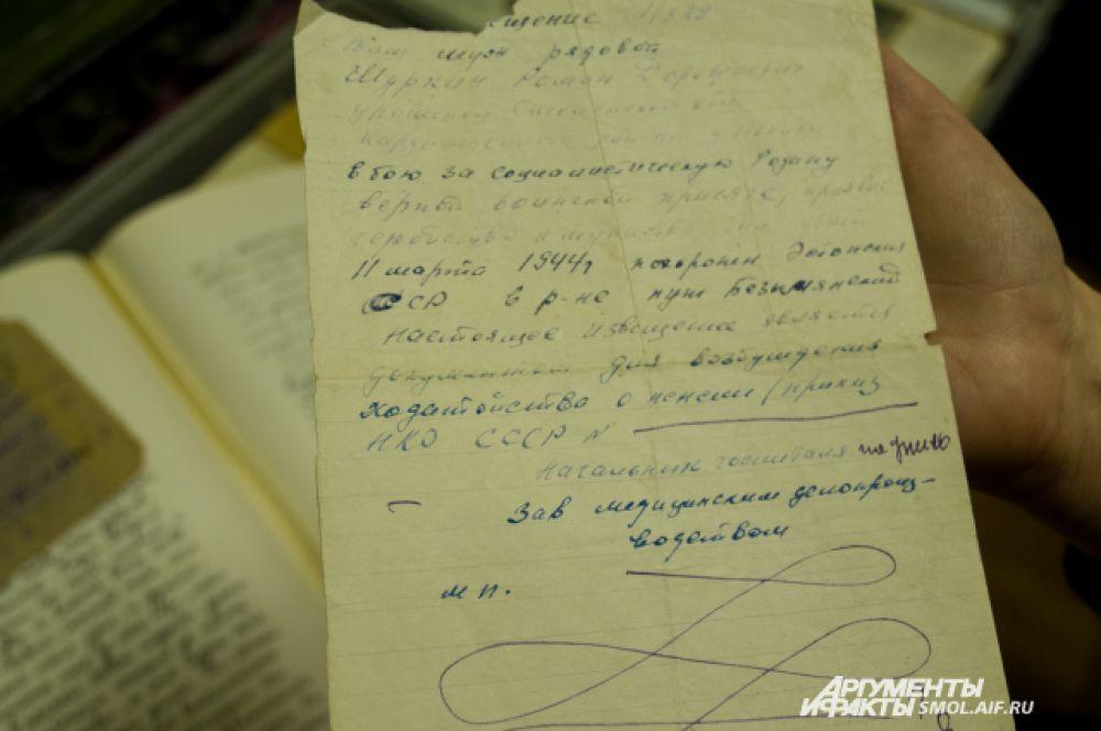 Здесь рядом находится и еще одно послание о его судьбе  — похоронка. В документе сообщается, что боец Шуркин  погиб за социалистическую Родину.